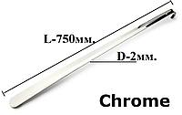 Лопатка ложка рожок для  обуви металл хром 75 см. 2мм.