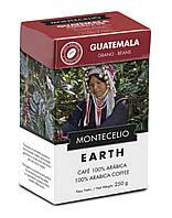 Кофе в зернах Montecelio EARTH Guatemala (Гватемала) 100% арабика 250 г