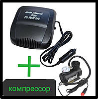 Автомобильный обогреватель (AUTO HEATER FAN) от прикуривателя автообогреватель авто электрический