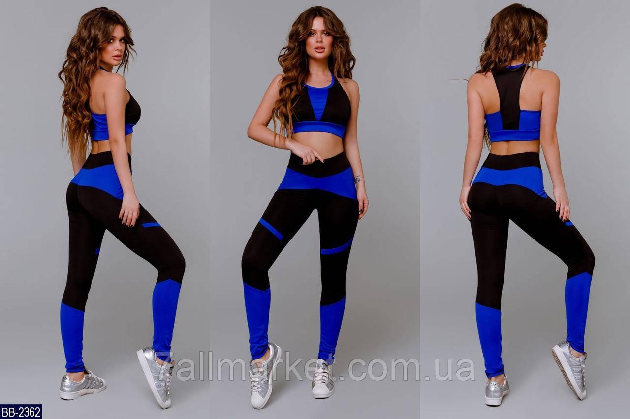 """Спортивный костюм женский для фитнеса (42, 44, 46) """"ALISA"""" недорого от прямого поставщика"""