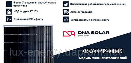 Сонячні панелі DNA SOLAR mono-375M, фото 2