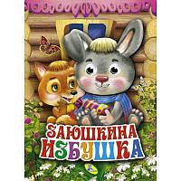 Книжка-глазки Заюшкина избушка на русском языке - 183292