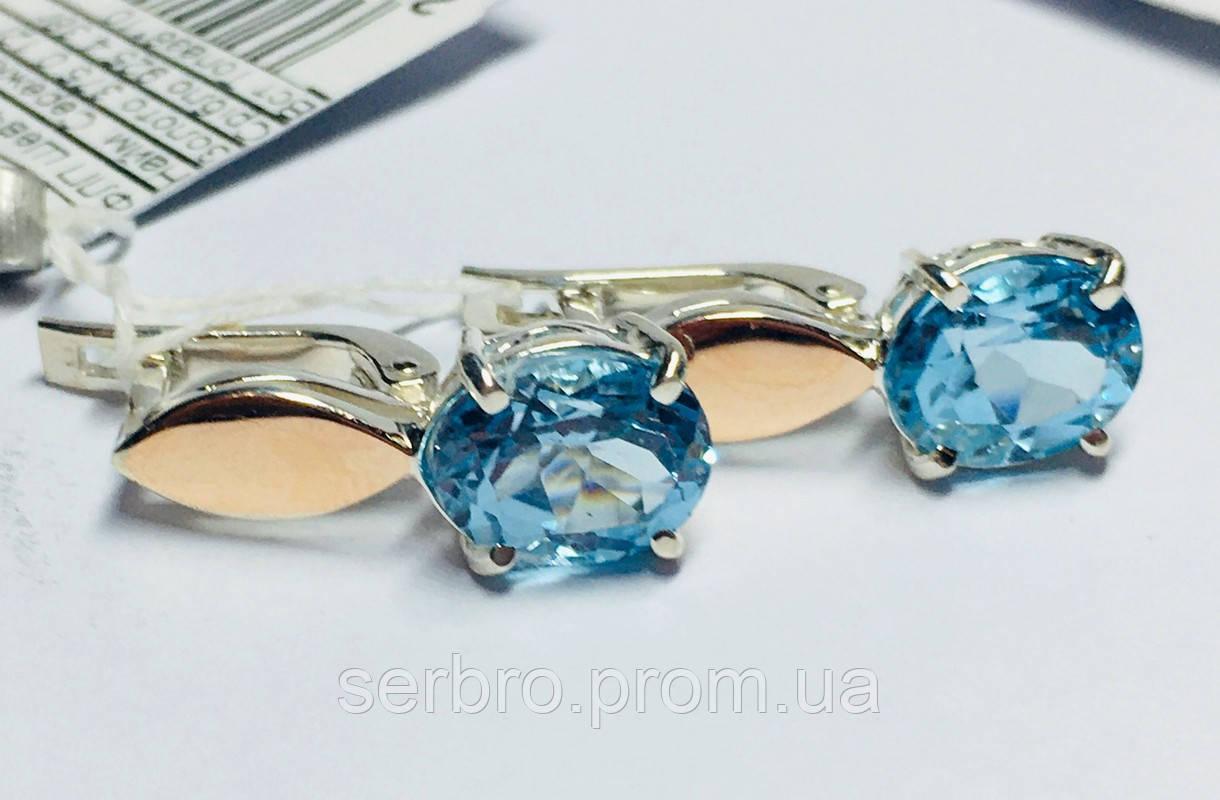Серебряные серьги с голубым топазом и золотом Эмелина