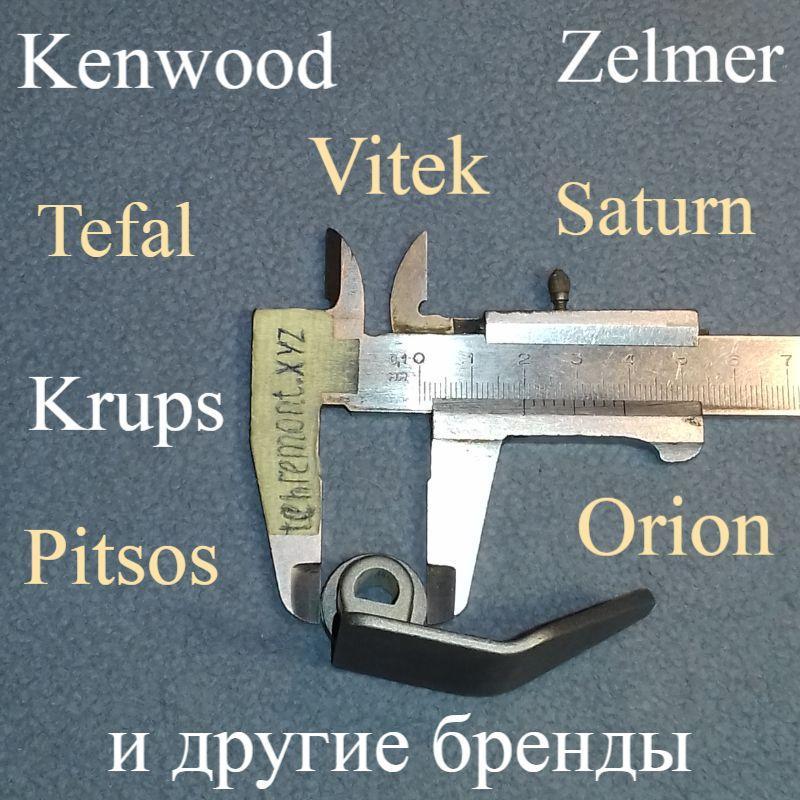 "Лопатка для хлебопечки Kenwood ""KW703133"", Zelmer, Delonghi, Krups, Orion, Profilo"
