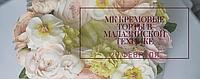 """Авторский МК """"Кремовые цветы в малазийской технике"""" 29 февраля 20г., фото 1"""