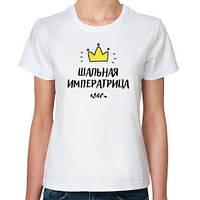 Футболки Шальная императрица