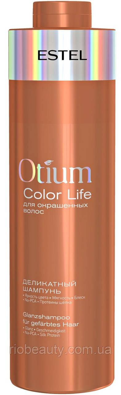 Делікатний шампунь для фарбованого волосся OTIUM COLOR LIFE, 1000 мл