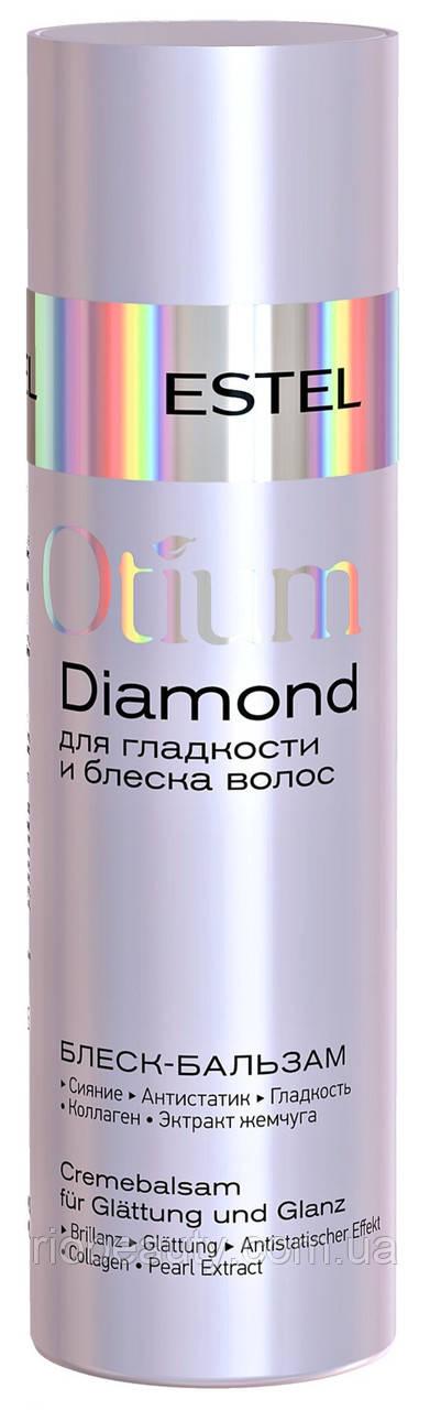 Блиск-бальзам для гладкості і блиску волосся OTIUM DIAMOND, 200 мл