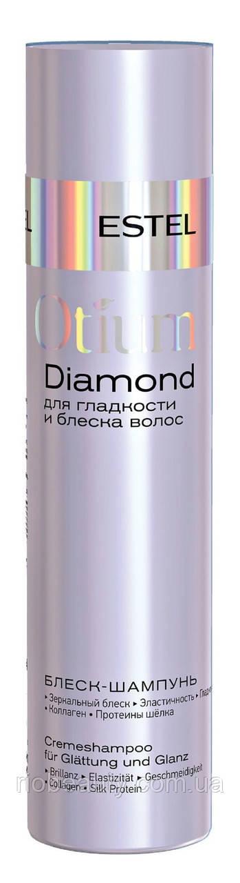 Блиск-шампунь для гладкості і блиску волосся OTIUM DIAMOND, 250 мл
