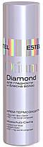 Крем-термозахист для волосся OTIUM DIAMOND, 100 мл