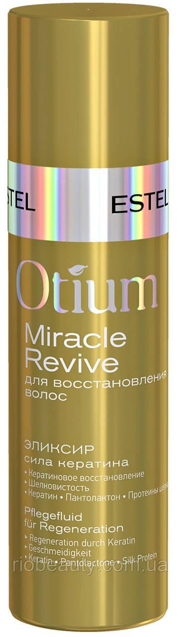 "Эликсир для волос ""Сила кератина"" OTIUM MIRACLE REVIVE, 100 мл"