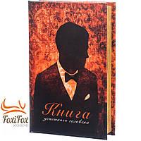 Книга сейф шкатулка Джентельмен 26 см
