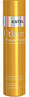 Крем-шампунь для кучерявого волосся OTIUM WAVE TWIST, 250 мл
