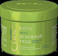 Маска питательная для всех типов волос CUREX CLASSIC 500 мл