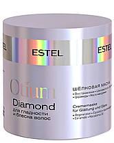 Шовкова маска для гладкості та блиска волосся OTIUM DIAMOND, 300 мл