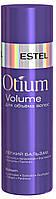 Легкий бальзам для объема волос OTIUM VOLUME, 200 мл