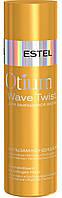 Бальзам-кондиціонер для кучерявого волосся OTIUM WAVE TWIST, 200 мл