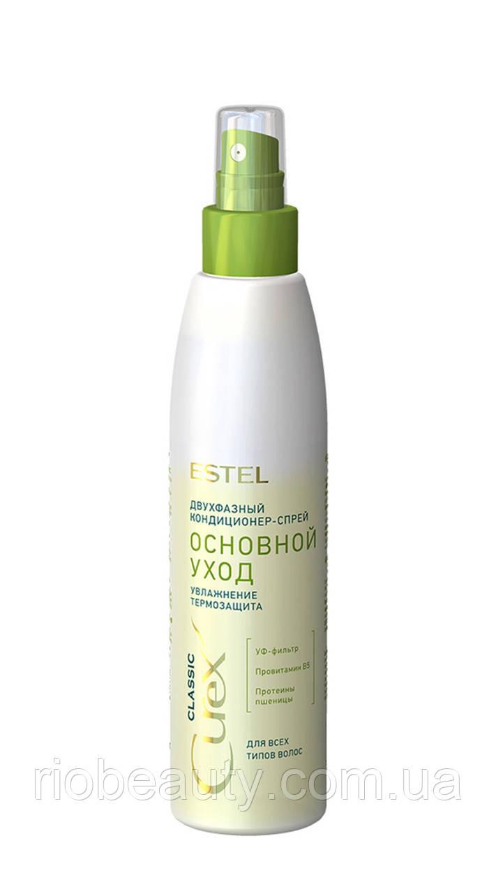 ESTEL Professional Двухфазный кондиционер-спрей CUREX CLASSIC Увлажнение для всех типов волос, 200ml