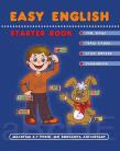 """Англійська мова """"Easy English"""""""