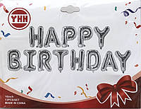 """Шары фольгированные буквы """"Happy Birthday"""" Серебро"""