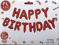 """Шары фольгированные буквы """"Happy Birthday"""" Красные"""