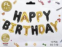 """Шары фольгированные буквы """"Happy Birthday"""" Черно-золотые"""