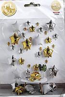 """Шары фольгированные набор """"Золотые звёзды"""" 40шт."""