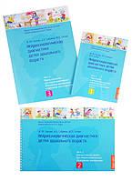 Нейропсихологическая диагностика детей дошкольного возраста (комплект из 3 книг). Глозман, Соболева, Титова