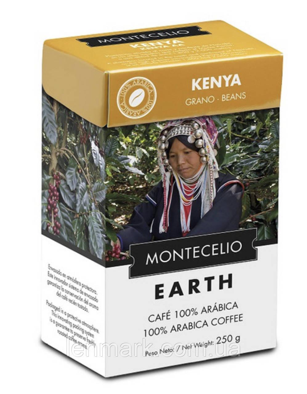 Кофе молотый Montecelio EARTH Kenya (Кения) 100% арабика 250 г