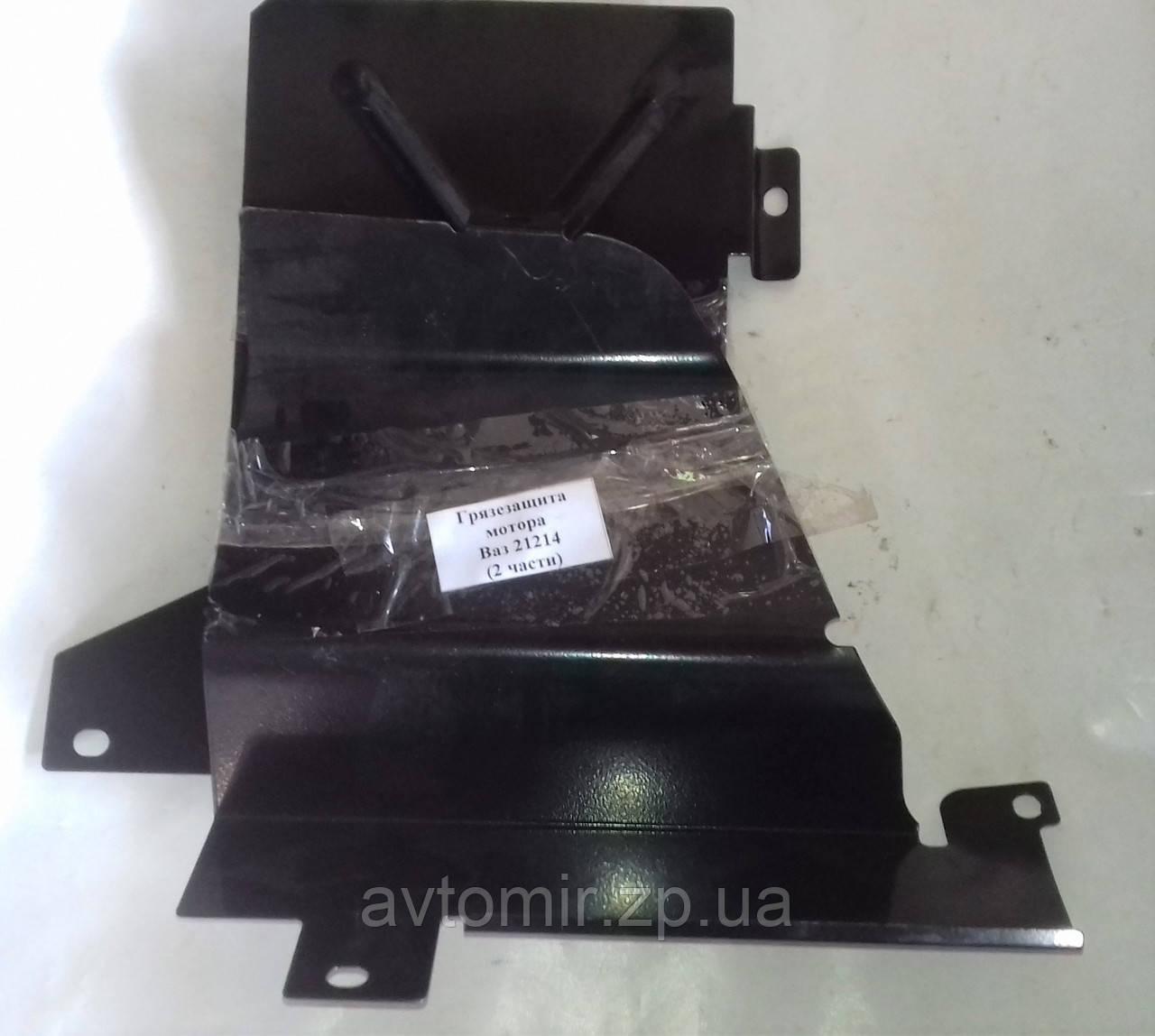 Грязезащита мотора Ваз 21214 Нива (2 части)