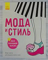 Девичьи секреты: Мода и стиль Л727001Р Ранок Украина