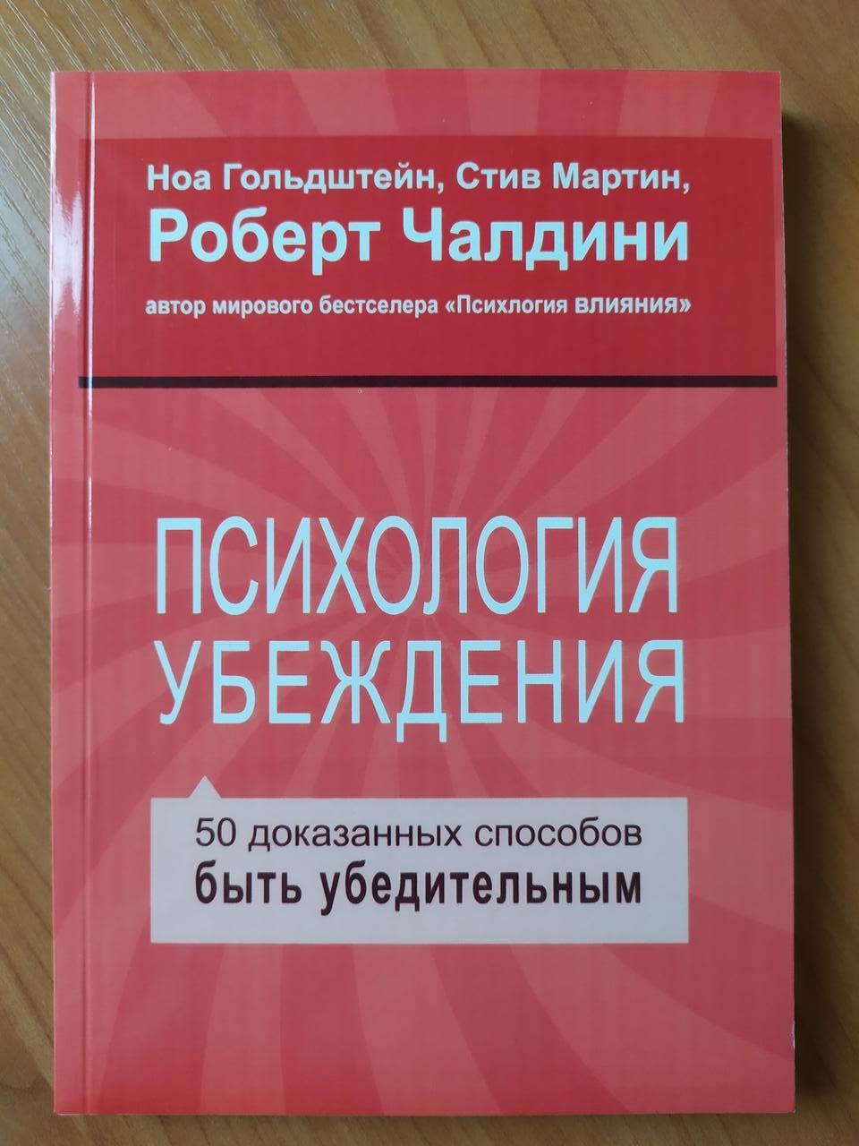 Роберт Чалдини. Психология убеждения