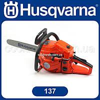 Бензопила Husqvarna 137 (шина 40 см, 4.9 кВт) Цепная пила Хускварна 137