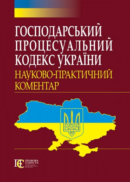 Господарський процесуальний кодекс України. Науково-практичний коментар