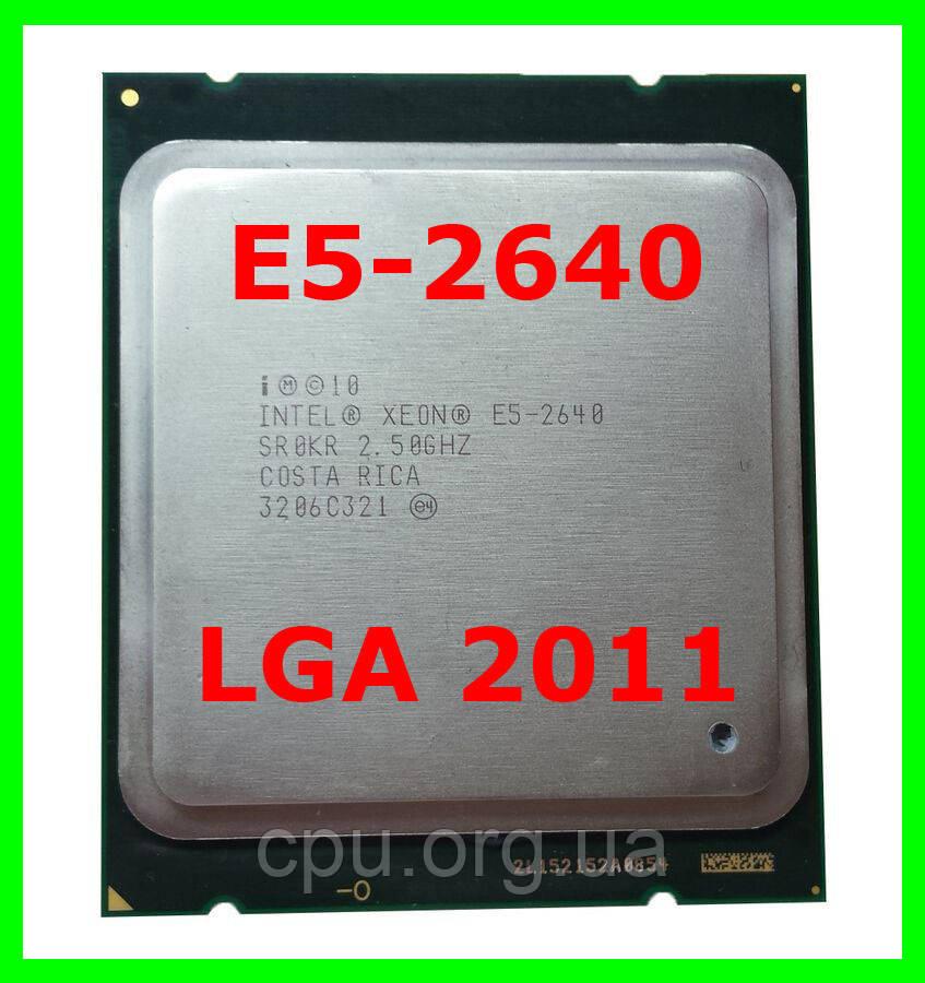 Процессор Intel Xeon E5-2640 LGA 2011 (SR0KR,SR0H5) 6 ядер 12 потоков 2,50-3,0 Ghz / 15M /7.2GT/s SandyBridge