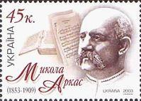 150 летие Н. Аркаса