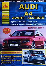 AUDI A4 • AVANT • ALLROAD  Модели с 2007 г.  Руководство по эксплуатации, техническому обслуживанию и ремонту
