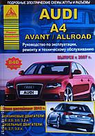 Audi A4 (2008-2015)