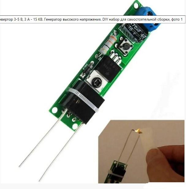 Инвертор 3-5 В, 3 А - 15 КВ. Генератор высокого напряжения. DIY набор для самостоятельной сборки