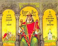 Блок Князь Владимир Мономах