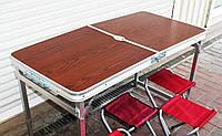 УСИЛЕННЫЙ раскладной стол для пикника и 4 стула. Для отдыха на природе, для рыбалки и туризма. Цвет Яблоня