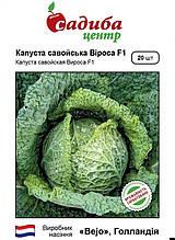 Вироса 20 шт насіння савойської капусти Bejo, Голландія