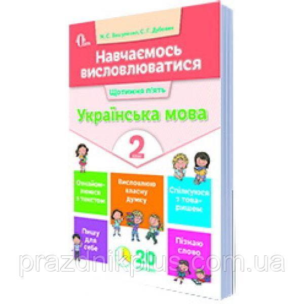 НУШ. Учимся выражаться. Украинский язык 2 класс