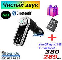 Компактный bluetooth FM трансмиттер,модулятор,фм модулятор,блютуз,transmitter,fm transmitter ,Broad kcb 670