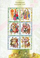 Мал. лист Украинские народные одежды 2002