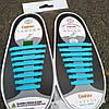 Шнурки силиконовые голубые Coolnice (8+8 штук)