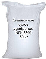 Смешанное сухое удобрение NPK 33:1:1, 50кг Киев - Святошино