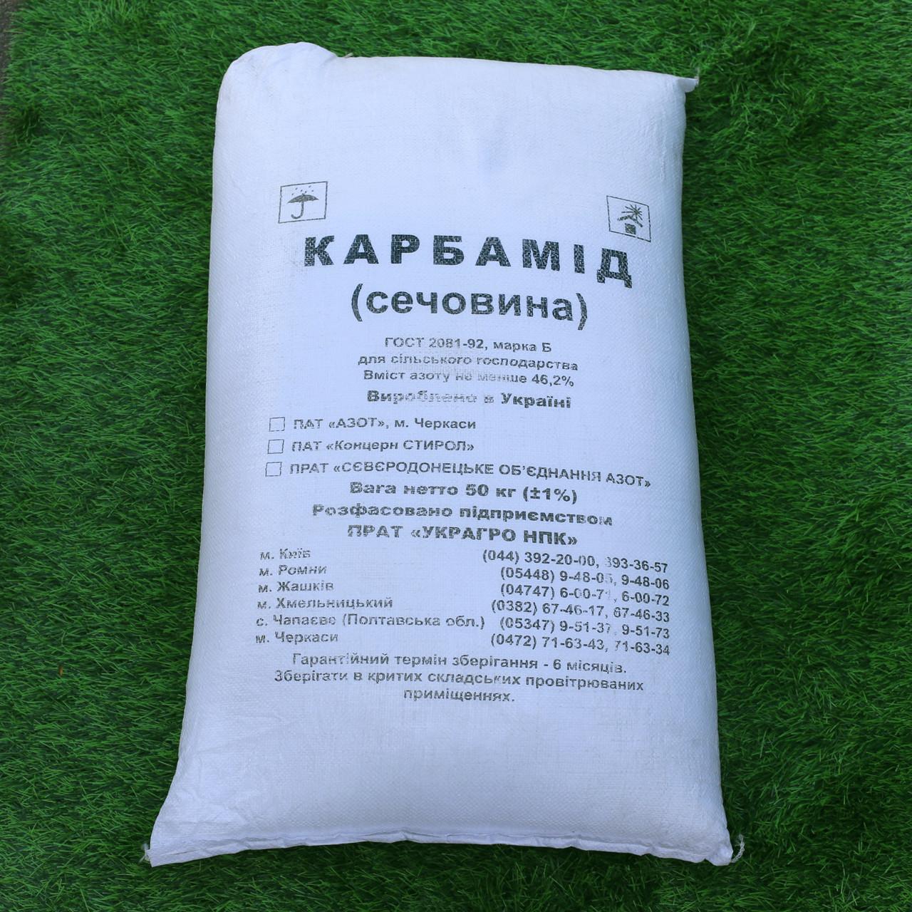 Карбамид N-46% (Мочевина), 20 кг Киев Святошино