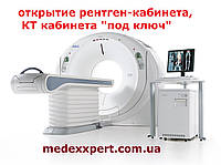Открытие рентген-кабинета. КТ кабинета. Проектирование и лицензия на рентген.