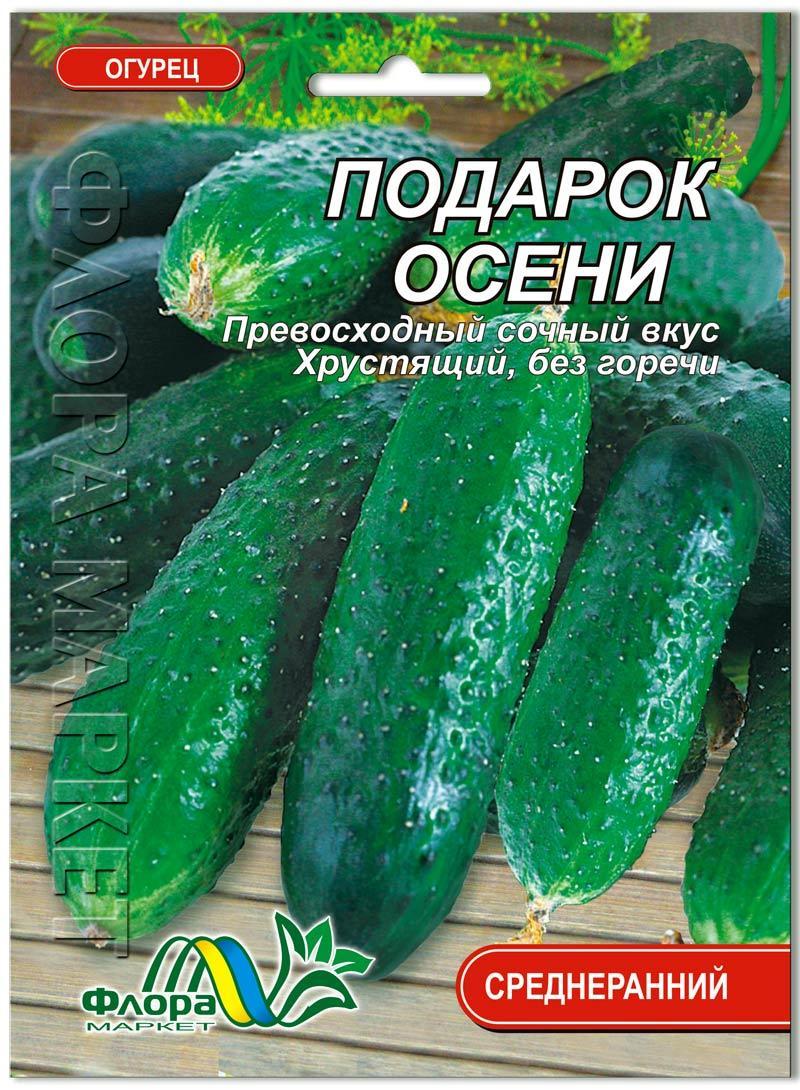 Семена  Огурец Подарок осени  10 г